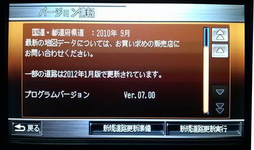 プログラムバージョンはVer7.00に。