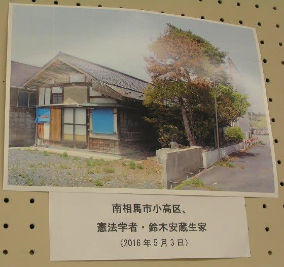 鈴木安蔵の生家