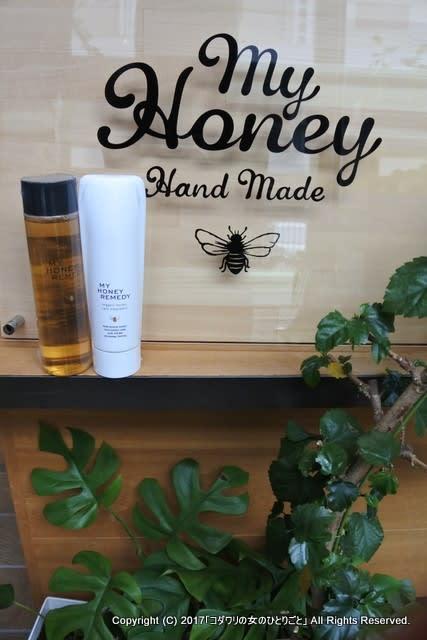 新はちみつ美容ブランド『MY HONEY REMEDY』新製品発表会でシャンプー体験しました♪
