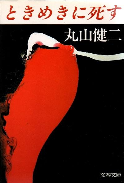 丸山健二『ときめきに死す』と森田芳光『ときめきに死す』 - Sightsong ブログ ログイン