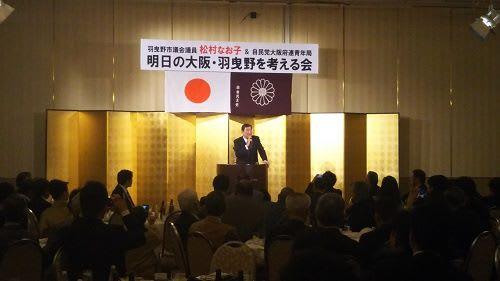 16時から、松浪健四郎氏旭日重光章受章祝賀会の準備を行い17時から受付をお手伝いしました。