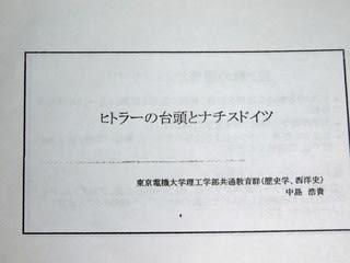 野田さゆりのつぶやき日記