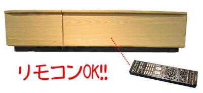 リモコンも通す板戸が特徴のテレビボード