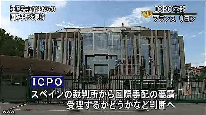 スペインの裁判所、中国共産党の...