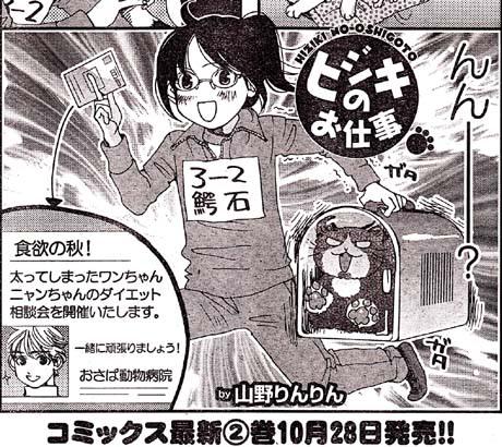 Manga_club_or_2013_12_p087