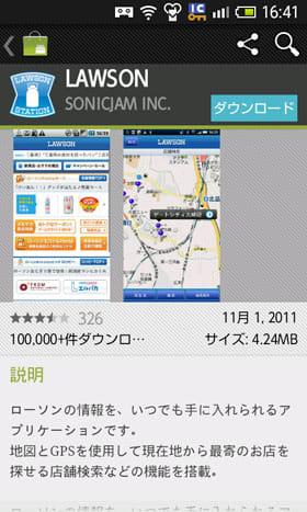LAWSONアプリ