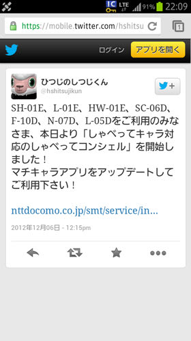 2012/12/6 12:15のひつじのしつじくんのツイート