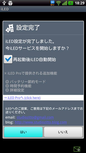 iLED設定が完了