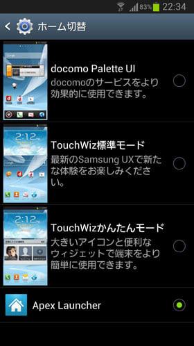 ホームアプリには最新のTouchWizと簡単モードを搭載