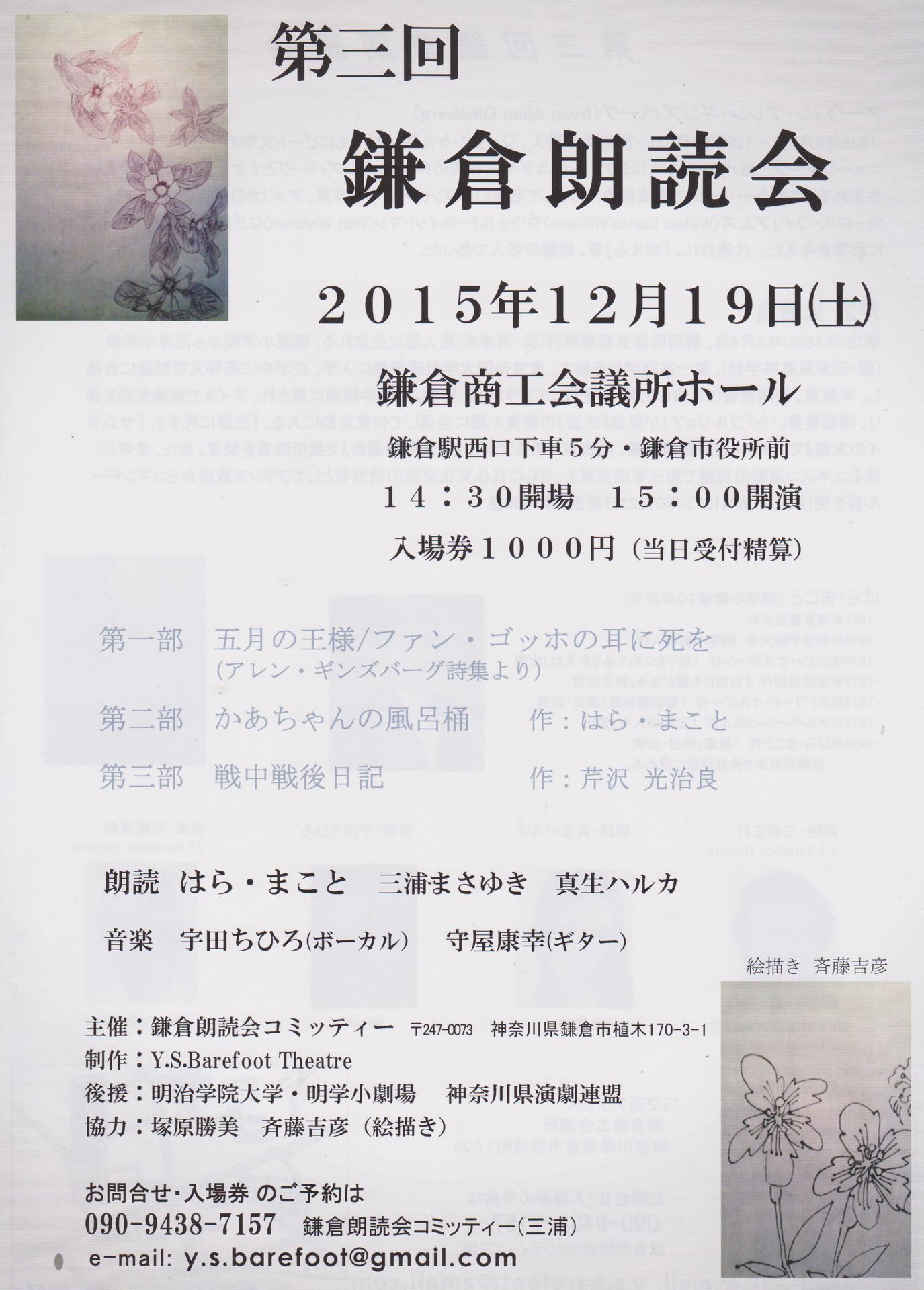 第3回 鎌倉朗読会  12月19日(土) ●ご来場、お待ち申しております