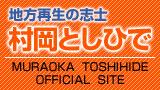 村岡としひでオフィシャルサイト