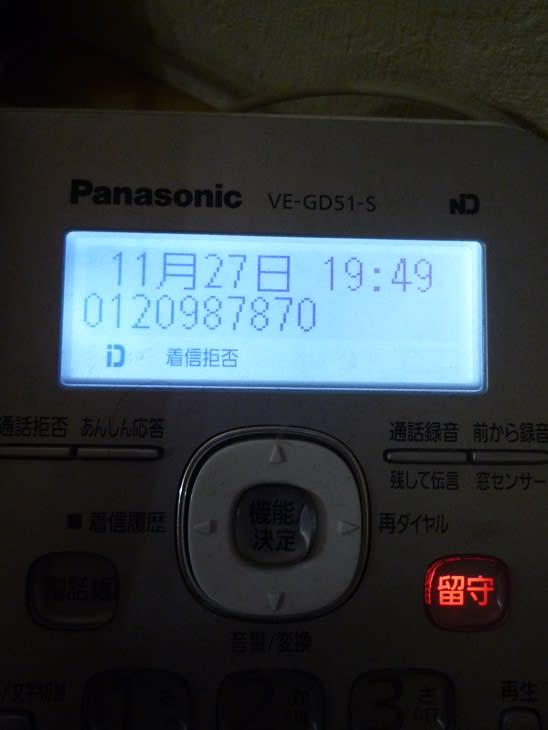 世論調査の電話は詐欺?0120で始まる番号や自動音 …