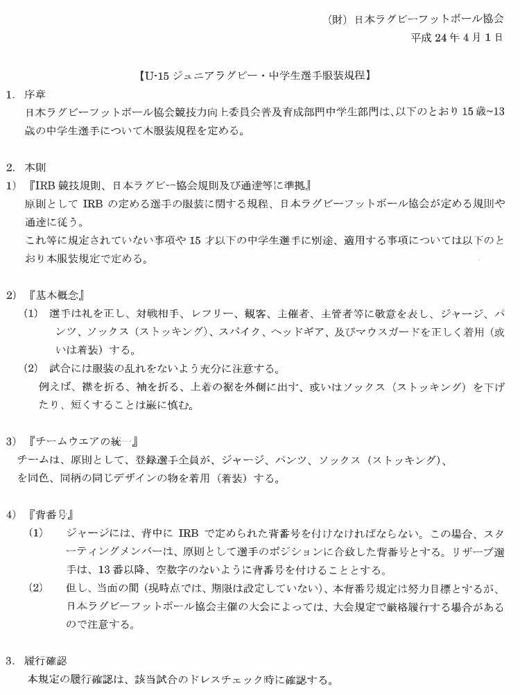 重要「U-15ジュニアラグビー服装規定」 - ラグビー,バリダンス三昧