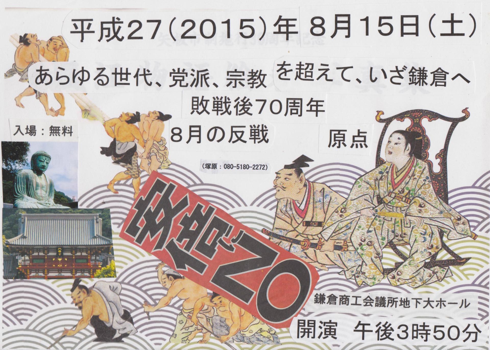 【緊急拡散希望】 2015年8月15日(土)鎌倉においての夜間駅頭街宣活動の件につきまして。