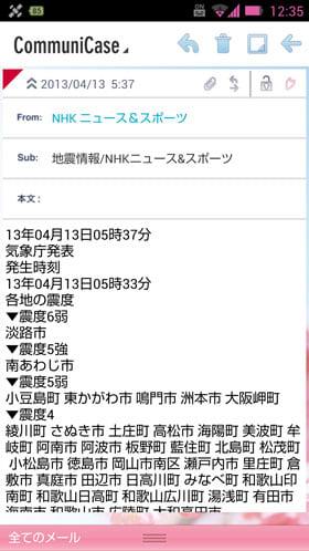 sakuraを設定したメール詳細画面
