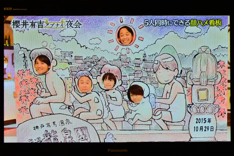 「櫻井有吉アブナイ夜会」にて龍泉閣の顔ハメ看板が使用されました。