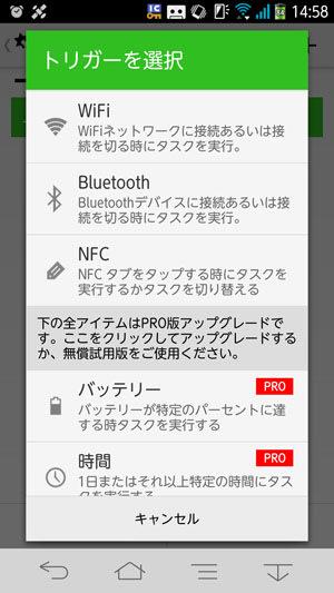 トリガーはWi-Fi、Bluetooth、NFCから選択できる。
