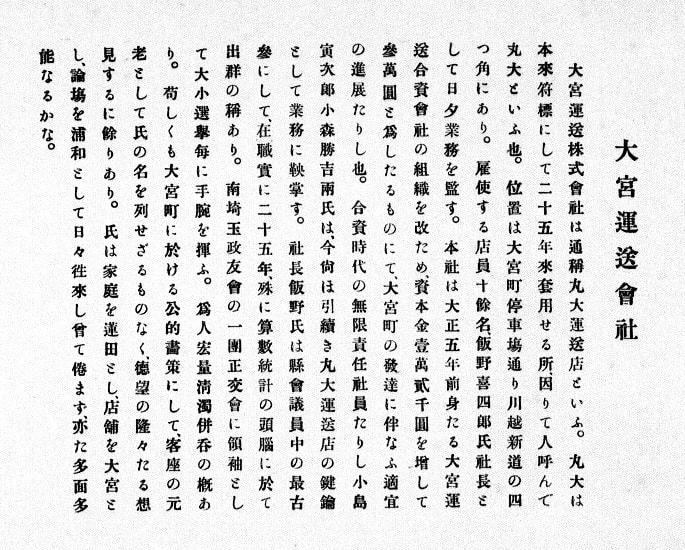 明治35年の大宮駅東口 (1) - 咲...
