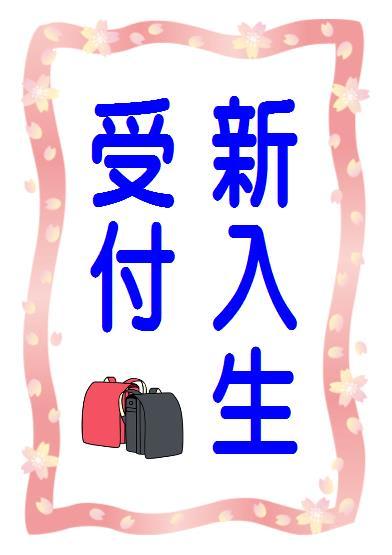 入学式 新入生受付の貼り紙 by はりの助