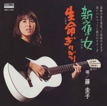 新宿の女 藤圭子