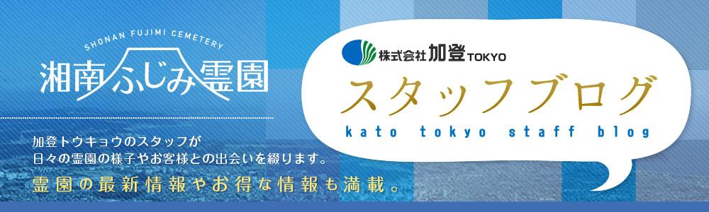 トイレのフック - 湘南ふじみ霊園(神奈川県藤沢市)加登トウキョウ スタッフブログ