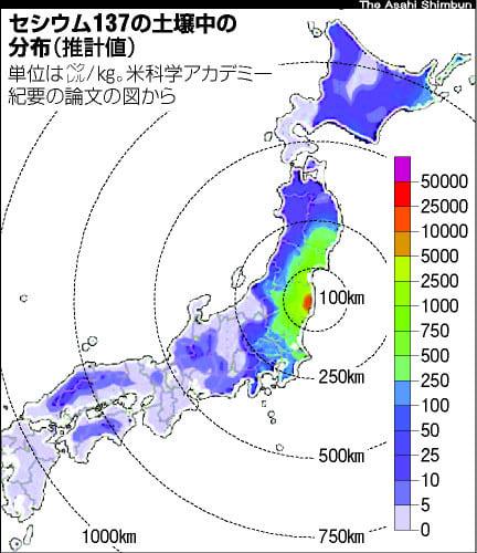 セシウム137 北海道や四国・中国地方にも沈着 幸い九州は少ない ...