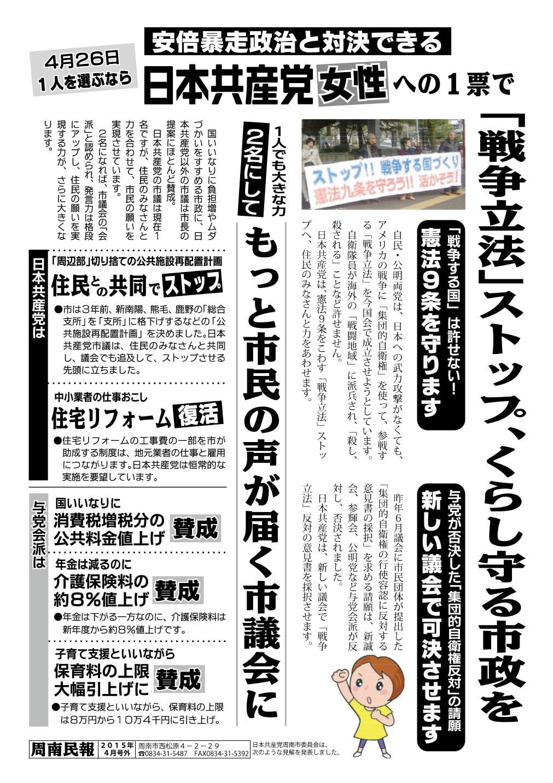 日本共産党は周南市議補欠選挙の...