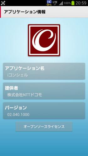 更新前はバージョン02.040.1000