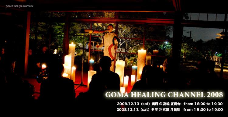 goma healing channel������ ����� by miyazaki �������������