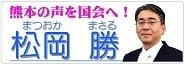 熊本から国会へ松岡勝