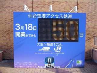 仙台空港アクセス鉄道開業まであと50日