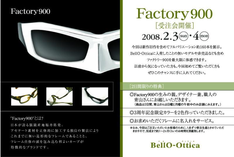 Bellofactory
