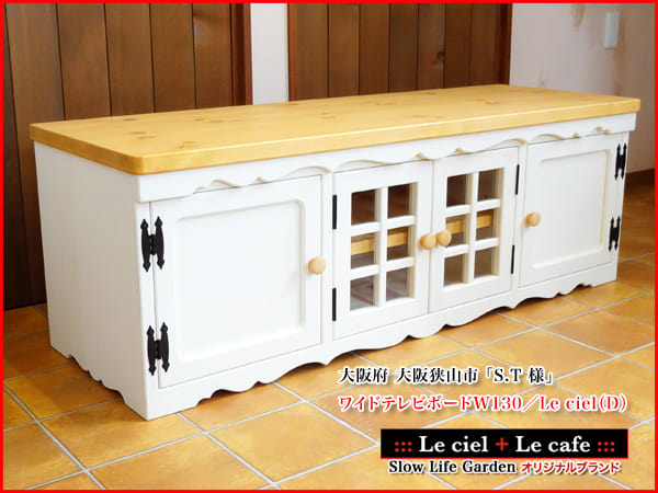 カントリー家具パイン家具テレビボード・テレビ台・テレビラック