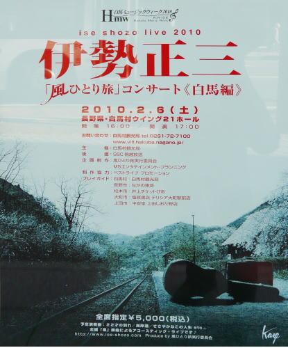 伊勢正三さんのコンサートポスター