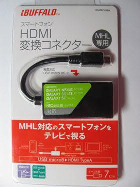 バッファローのMHL対応機器専用MHLケーブル「BSMPC16M」