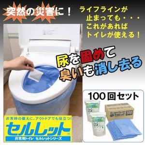 非常用トイレ「セルレット」 凝固剤・汚物袋 セット 業務用100回分