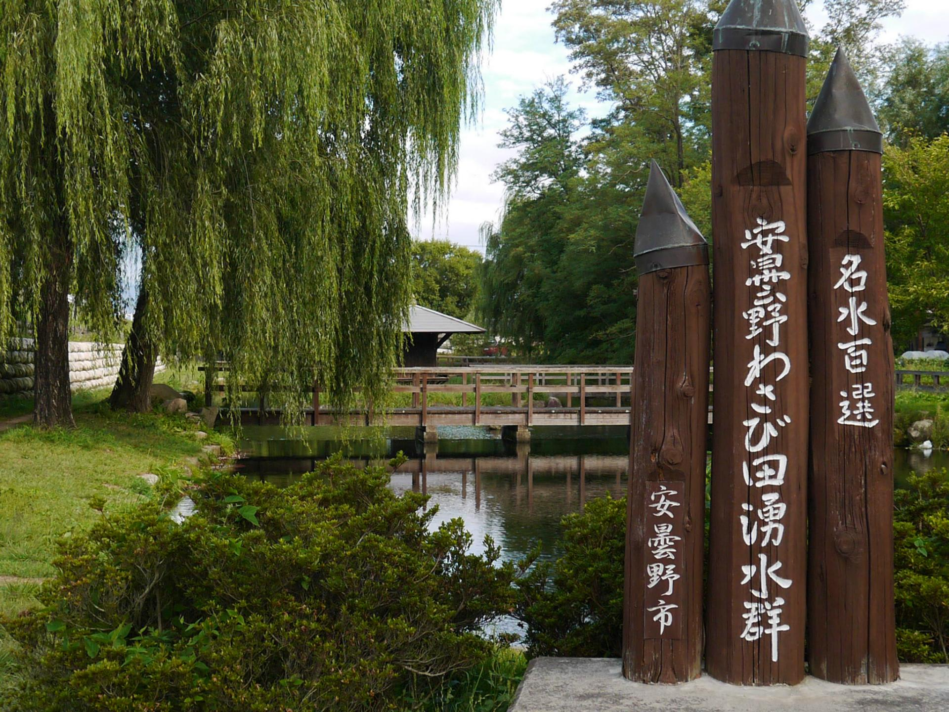 名水百選のひとつに選ばれている湧水地。 「万水川(よろずいがわ)の土手...  セローでお散歩
