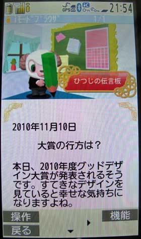 「ひつじの伝言板」2010/11/10のテーマはグッドデザイン賞