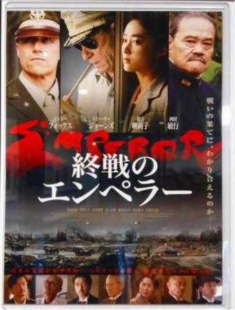 終戦の日にふさわしい映画を観てきた。 昨日見た映画と大違いで、集中力が一... 「終戦のエンペラ