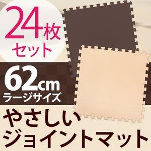 やさしいジョイントマット ラージサイズ 24枚セット