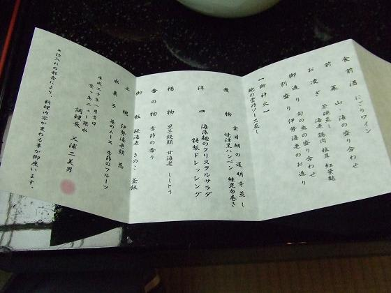 2008_0126shimoda0036_2