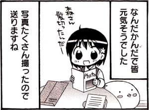Manga_time_or_2014_07_p126
