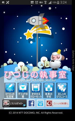 ひつじの執事室2014年冬の深夜との比較。