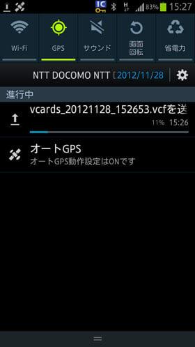 vCardの送信開始