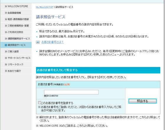 はがきに記載されている「お客様番号」だけを要求される「請求照会サービス」画面