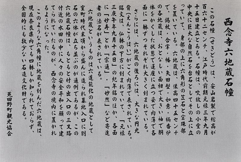 西念寺六地蔵説明板