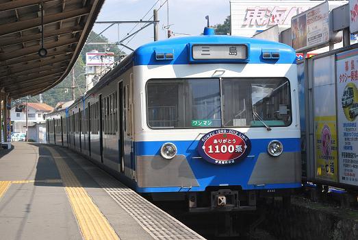 伊豆箱根鉄道1100系 - 斬剣次郎...