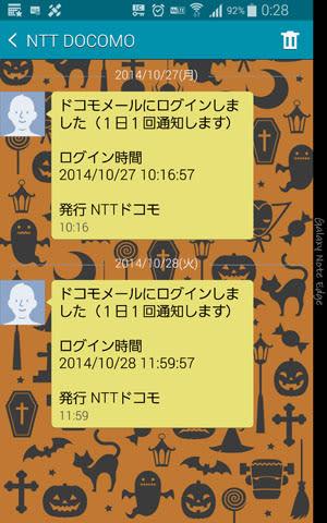 SMS画面にもフェスティバルエフェクトが適用