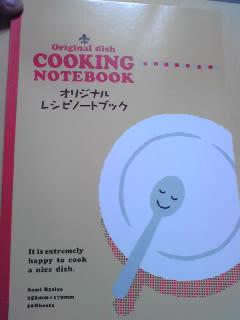 オリジナルレシピノートブック 〔Daiso〕