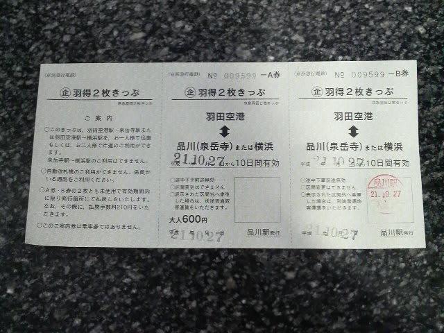 京急羽得2枚きっぷ